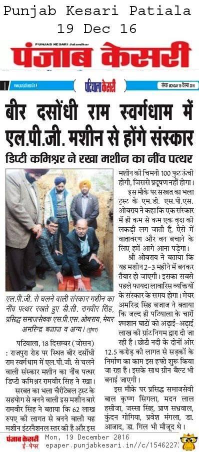 Sarbat Da Bhala Charitable Trust (Regd ) : S P  Singh Oberoi